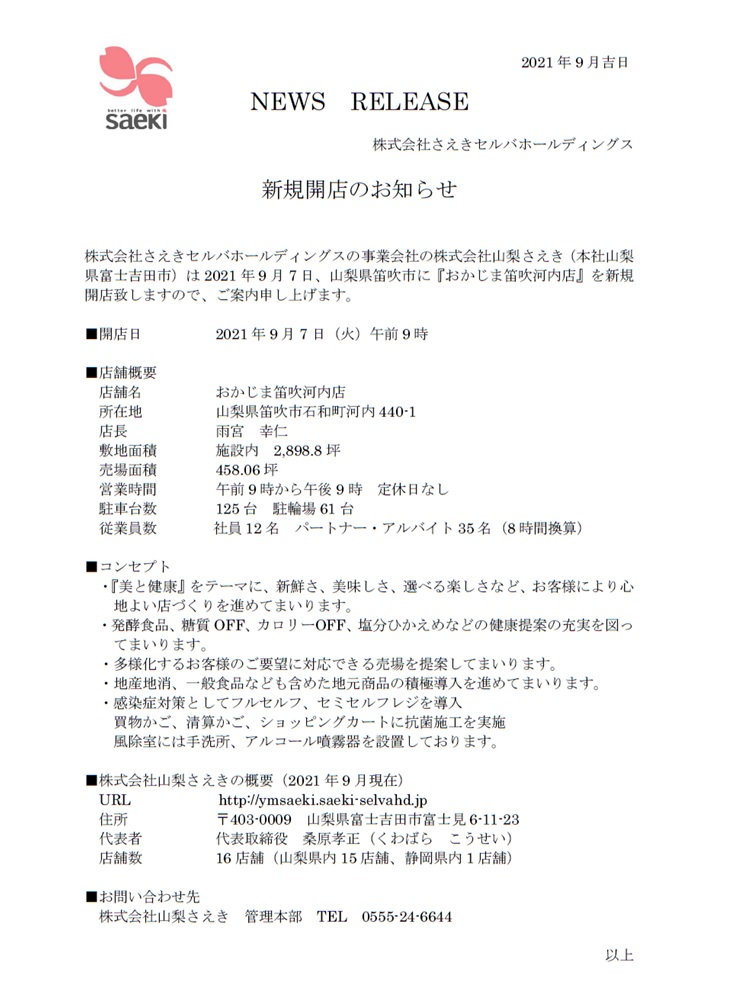 20210906山梨さえき笛吹河内店プレスリリース(HD)